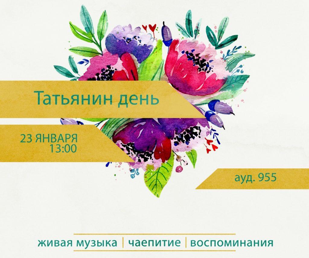 Празднование Татьяниного дня